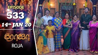 ROJA Serial | Episode 533 | 14th Jan 2020 | Priyanka | SibbuSuryan | SunTV Serial |Saregama TVShows