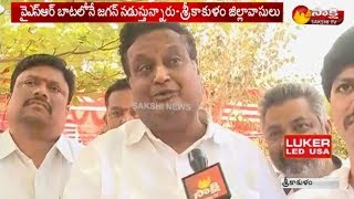 Srikakulam People Reaction on YS Jagan's BC declaration announcement