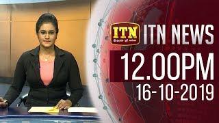 ITN News 2019-10-16| 12.00 PM
