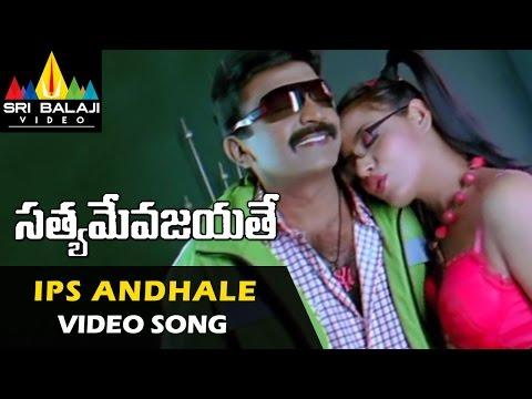 Ips Andhale Video Song - Satyameva Jayathe - Rajasekhar, Sanjana video