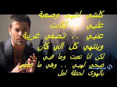 Wael Kfoury Lyrics Wael Kfoury Saf7a Wtwayta