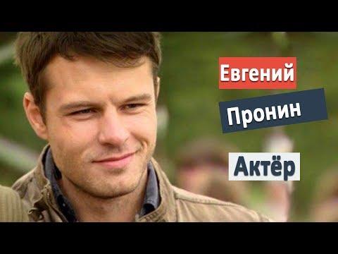 Евгений Пронин актёр сериала Гостиница Россия  2017 звезды кино /семья личная жизнь