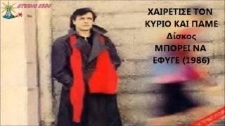 ΧΑΙΡΕΤΙΣΕ ΤΟΝ ΚΥΡΙΟ ΚΑΙ ΠΑΜΕ-ΞΙΦΑΡΑΣ ΒΑΣΙΛΗΣ