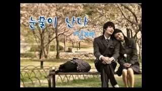 49 DAYS OST Shin Jae - Tears Are Falling Karaoke  Back Up Vocals