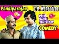 Pandiarajan | YG Mahendran | Comedy Scenes | Part 2 | Paatti Sollai Thattathe Tamil Movie Comedy thumbnail