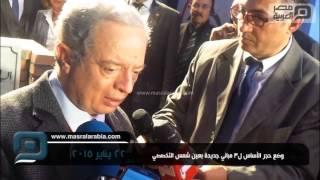 مصر العربية |  وضع حجر الأساس ل3 مباني جديدة بعين شمس التخصصي