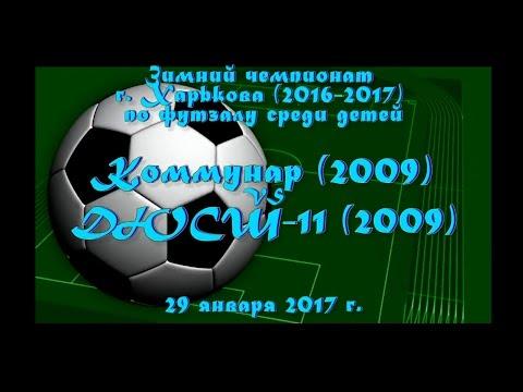 ДЮСШ-11 (2009) vs Коммунар (2009) (29-01-2017)