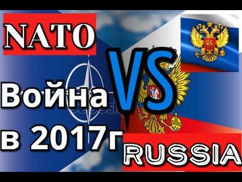 Война НАТО с РОССИЕЙ в 2017 году! Столкновение неизбежно!