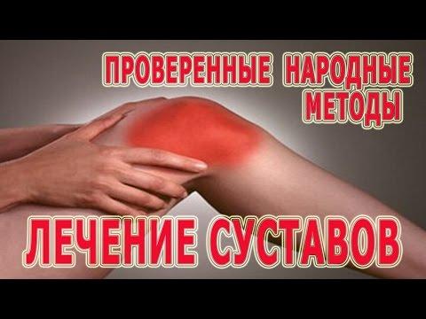 ★Народные методы ЛЕЧЕНИЯ СУСТАВОВ ног, рук, позвоночника. Остеоартроз и остеохондроз.