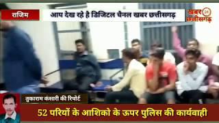 नवापारा राजिम  पुलिस की जुआ पर बड़ी कार्यवाही 15-16 जुआड़ी दबोचे गए