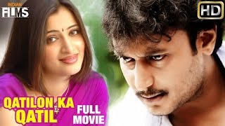 Qatilon Ka Qatil Full Hindi Dubbed Movie | Darshan | Navneet Kaur | Kannada Darshan | Indian Films