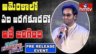 Manchu Vishnu Speech | Achari America Yatra Pre Release Event | hmtv News