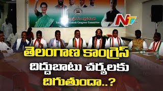 T Congress In-charge Kunthiya and TPCC To Hold Meet with Party Leaders In Hyderabad Today | NTV