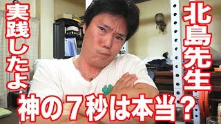 【THE WORK OUT】北島達也のメゾットを一年実践した結果|神の7秒間