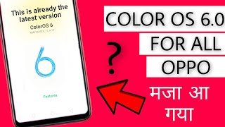 Color OS 6.0 Update For All Oppo Devices | Color OS 6.0 Release Date Oppo | Faisal Alam Official