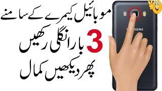 How to Set Fingerprint Lock By Using Mobile Camera || All Android Mobile Create Fingerprint Lock