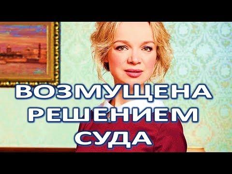 Виталина Цымбалюк Романовская возмущена решением суда   (20.03.2018)