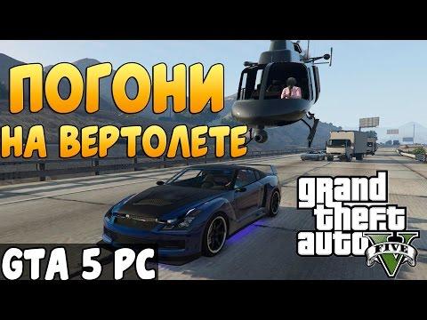 GTA 5 PC (60FPS) - Погони На Вертолете!!