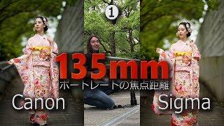 Sigma 135mm F/1.8 & Canon 135mm F/2 レンズの同じ撮影環境での比較 / シグマとキヤノン比較シリーズ❶【イルコ・スタイル#035】Canon&Sigma 135mm