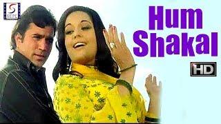 Humshakal - Rajesh Khanna Super Hit Movie - HD