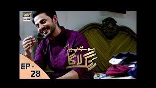 Mohay Piya Rang Laaga - Episode 28 - ARY Digital Drama