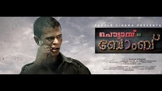 Run Baby Run - Pottas Bomb 2013: Full Malayalam Movie