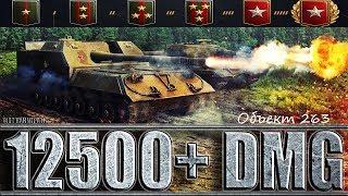 Объект 263 wot как играть 12500+ dmg