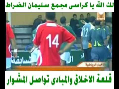 headbunt * headbutt libya sport alnasser