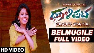 Belmugile Song | Dhoolipata Songs | Loose Mada Yogi, Rupesh, Archana, Aishwarya