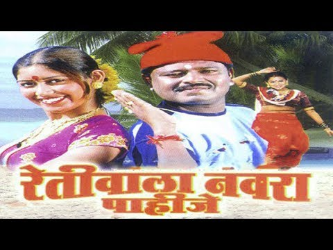 Retiwala Navra Pahije, Marathi Lokgeet Mix Song video
