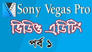 How to Edit Video in Sony Vegas Pro Bangla Tutorial for Beginners Part 1