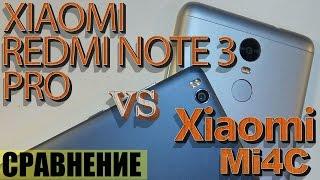 Xiaomi Redmi Note 3 Pro. Подробный ОБЗОР-Сравнение с Xiaomi Mi4C. Review