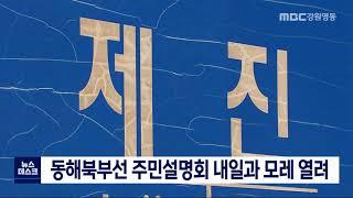 동해북부선 주민설명회 내일과 모레 열려