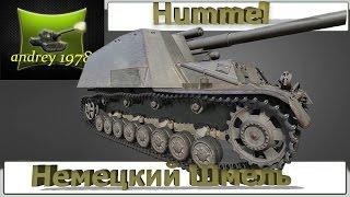 Hummel - немецкий Шмель