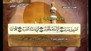 سورة عبس بصوت ماهر المعيقلي مع معاني الكلمات Abasa