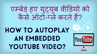 How to Autoplay a YouTube video? YouTube video ko Autoplay kaise karte hain?