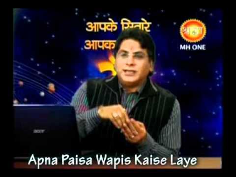 Apna Paisa Wapis Kaise Paye