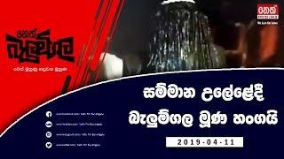 Neth Fm Balumgala | (2019-04-11)