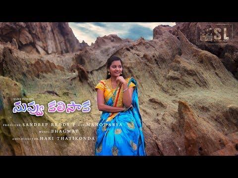 Nuvvu Kalisaka Teaser   latest telugu short film 2019   directed by Saroj kumar