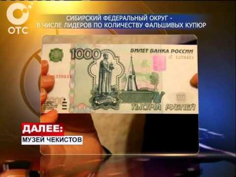 Как отличить фальшивые деньги от настоящих 17 12