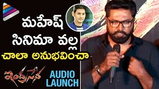 Sharath Kumar Comments on Mahesh Babu | Indrasena Movie Audio Launch | Vijay Antony | #Indrasena