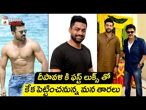Tollywood Star Heroes Movie First Looks Getting Ready for Diwali | 2019 Tollywood Latest Updates