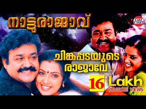 Natturajavu | Chingapadayude Rajave | AfsalRajesh Vijay