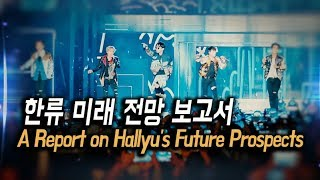 한류 미래 전망 보고서 A Report on Hallyu's Future Prospects