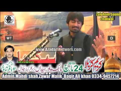 Zakir Alim Bhatti | Majlis 24 March 2019 Manakpur |