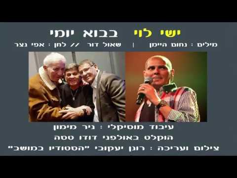 ישי לוי - בבוא יומי (קליפ רשמי) Ishay Levi