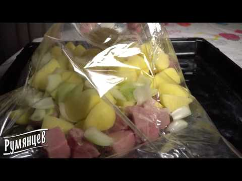 """Свинина в рукаве с картошкой - рецепт от компании """"Румянцев"""""""
