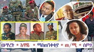 Ethiopia: ውጥረት * አዋጁ * ማስጠንቀቂያ * ጠ/ሚ * ስጦታ Ethiopia in Social Media, DW