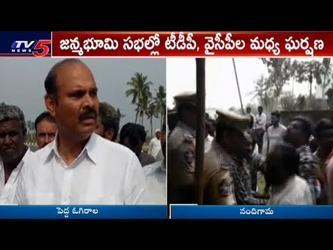 Clash Between TDP and YCP Leaders in Janmabhoomi Program | TV5 News
