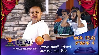 Ethiopia  Yemaleda Kokeboch Acting TV Show Season 4 Ep 12A የማለዳ ኮከቦች ምዕራፍ 4 ክፍል 12A